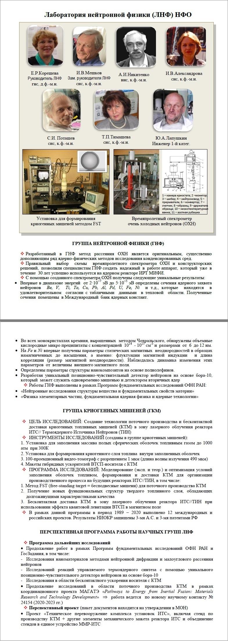 ЛНФ Общая информация